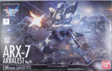 バンダイ【1/60ARX-7アーバレストVer.Ⅳ】レビュー①