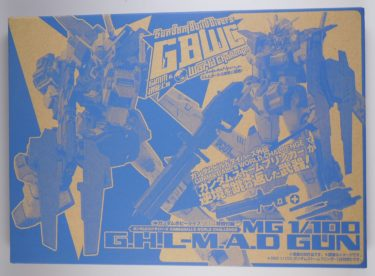 ガンダムホビーライフ014付録【1/100 G.H.L-M.A.D GUN】レビュー