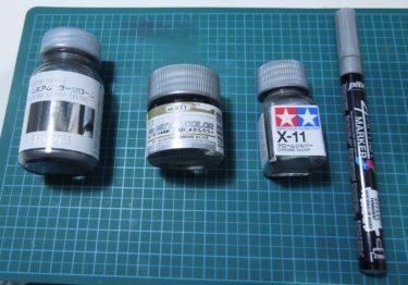 【製作テクニック】結局、どれが良いの?部分塗装に使用するシルバーの塗料について検証してみました。