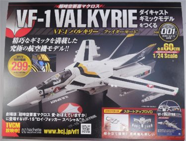 【超時空要塞マクロス VF-1 バルキリー(ファイターモード)ダイキャストギミックモデルをつくる】レビュー 創刊号