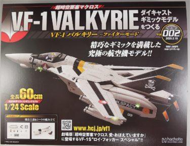 【超時空要塞マクロス VF-1 バルキリー(ファイターモード)ダイキャストギミックモデルをつくる】レビュー vol.002