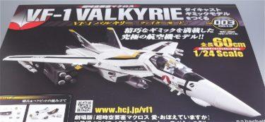 【超時空要塞マクロス VF-1 バルキリー(ファイターモード)ダイキャストギミックモデルをつくる】レビュー vol.003