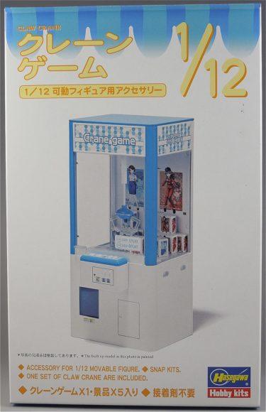 【1/12 可動フィギュア用アクセサリー クレーンゲーム】レビュー
