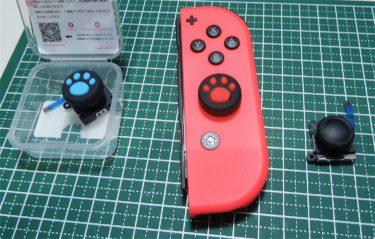 【Nintendo Switch ジョイコンのアナログスティック】を修理してみた。
